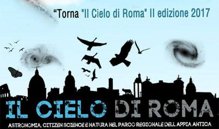 il cielo di roma 2017